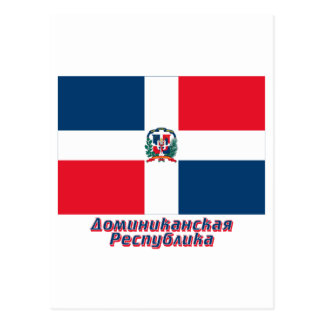 Dominican Republic Flag with name in Russian Postcard