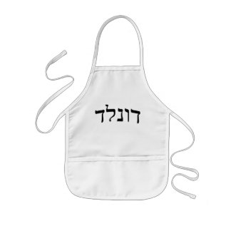Donald - Hebrew Block Lettering Apron