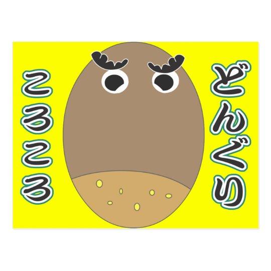 Donguri-korokoro children song postcard