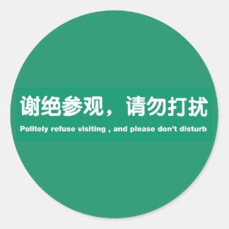 Don't Disturb, Chinese Sign Classic Round Sticker