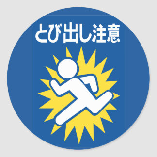Don't Run While Crossing, Japanese Sign Classic Round Sticker