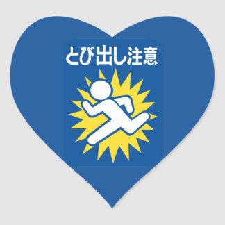 Don't Run While Crossing, Japanese Sign Heart Sticker