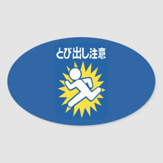 Don't Run While Crossing, Japanese Sign Oval Sticker
