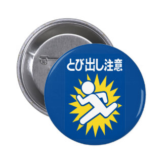 Don't Run While Crossing, Japanese Sign Pinback Button