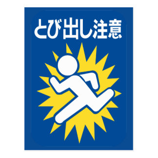Don't Run While Crossing, Japanese Sign Postcard
