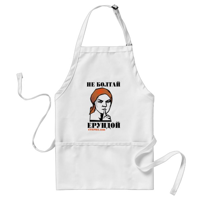 Don't Wiggle Soviet Poster Adult Apron