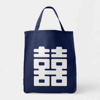 Double Happiness Grocery Tote Bag