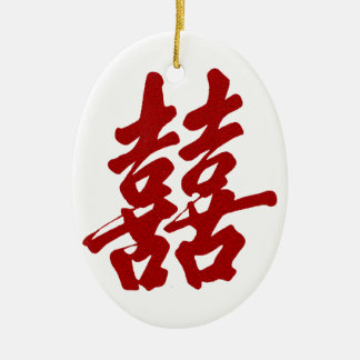 DOUBLE HAPPINESS ORIENT SYMBOL LANGUAGE LOGO MOTTO CHRISTMAS TREE ORNAMENTS