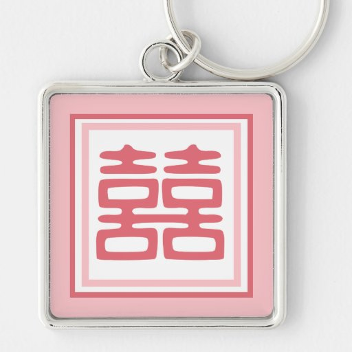 Double Happiness • Square Key Chains