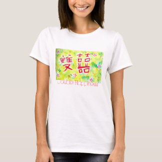Double Happiness- Women (Baby doll) T-Shirt