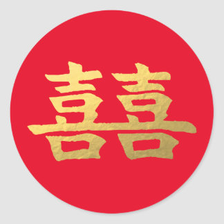 Double Happy Chinese Gold Wedding Sticker I