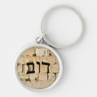 Dov - HaKotel (The Western Wall) Silver-Colored Round Keychain