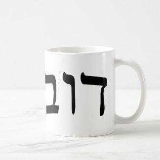 Dov - letra de molde hebrea taza clásica