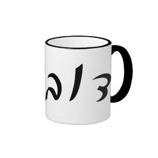 Dov - letras hebreas de la escritura taza de dos colores