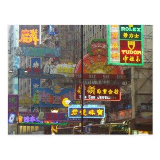 Downtown China Postcard