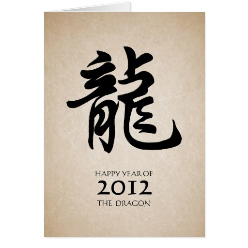 Dragon 2012 Chinese New Year greeting card
