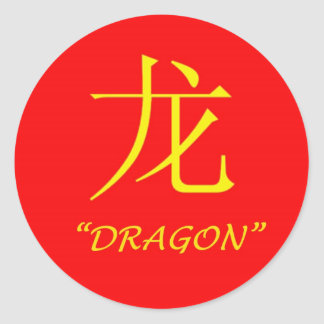 """Dragon"" Chinese astrology sign Classic Round Sticker"