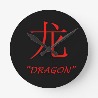 """""""Dragon"""" Chinese astrology sign Wall Clocks"""