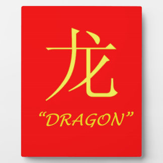 """""""Dragon"""" Chinese astrology sign Display Plaques"""