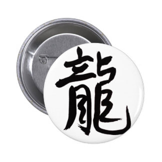 Dragon Chinese Calligraphy Pins