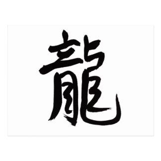 Dragon Chinese Calligraphy Postcard