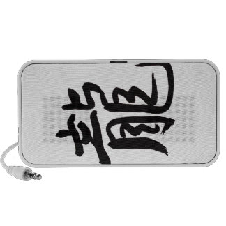 Dragon Chinese Calligraphy Portable Speaker