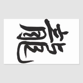 Dragon Chinese Calligraphy Rectangle Stickers