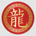 Dragon Chinese Symbol Gold on Red Classic Round Sticker