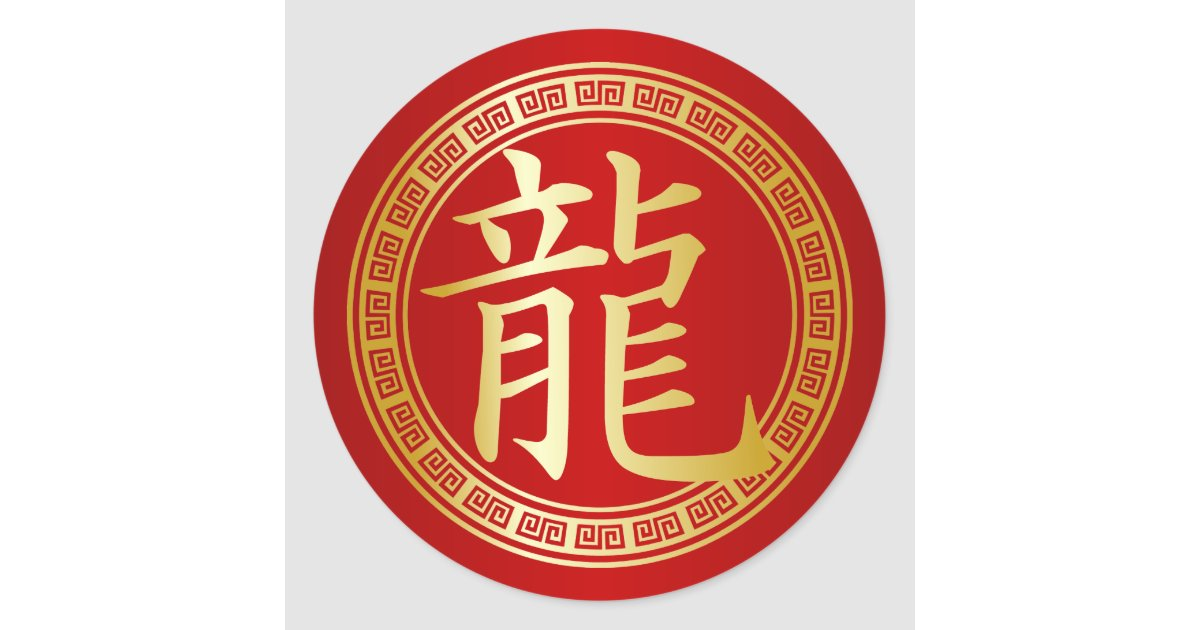 Dragon Chinese Symbol Gold On Red Classic Round Sticker Zazzle