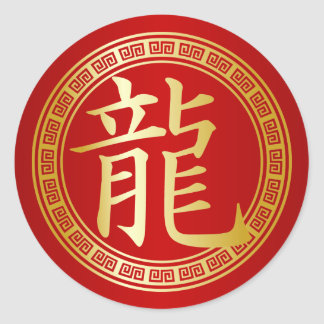 Dragon Chinese Symbol Gold on Red Sticker