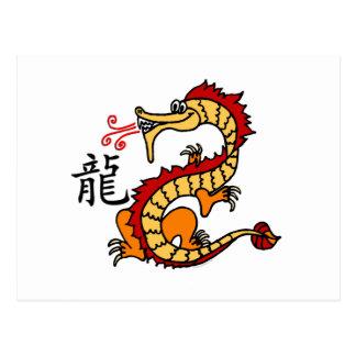 Dragon Chinese Zodiac Postcard
