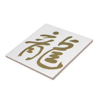 Dragón chino de la caligrafía azulejo cuadrado pequeño