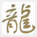 Dragón chino de la caligrafía calcomania cuadradas personalizadas