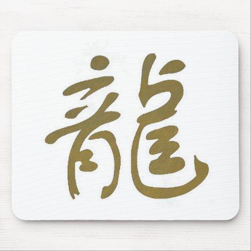 Dragón chino de la caligrafía tapetes de ratón