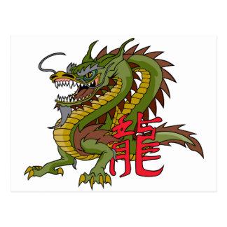 Dragón chino real postal