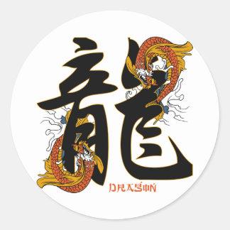 Dragón de los pescados de Koi del kanji Etiqueta Redonda