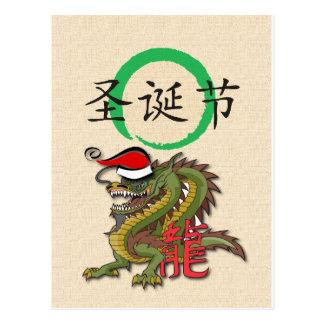 Dragón del chino del navidad tarjeta postal