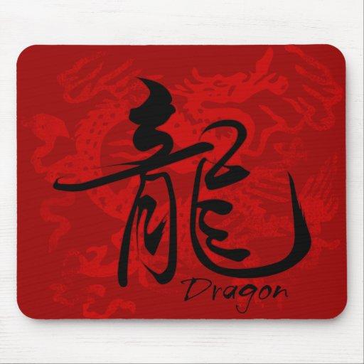 Dragón del zodiaco en el kanji Mousepad