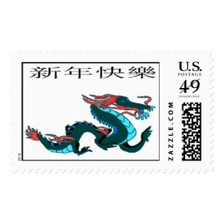 Dragon Happy New Year Stamp
