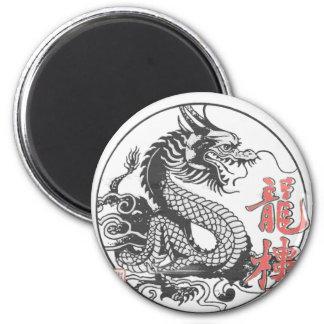 Dragon Martial Arts School 2 Inch Round Magnet