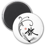 Dragonfly Journey 2 Inch Round Magnet