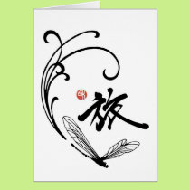 Dragonfly Journey Card
