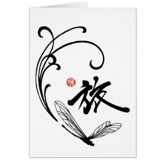 Dragonfly Journey Greeting Cards