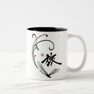 Dragonfly Journey Two-Tone Coffee Mug