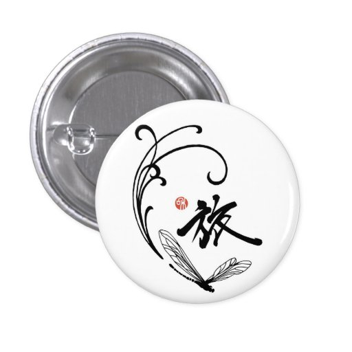 Dragonfly Journey Pinback Button