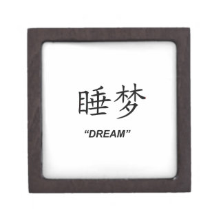 """Dream"" Chinese symbol gifts and products Premium Gift Boxes"