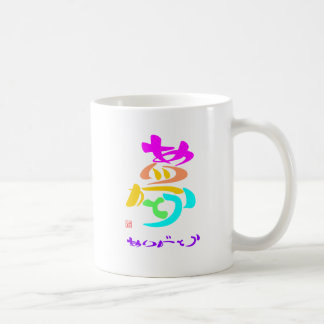 Dream thank you the 1A4 color Coffee Mug