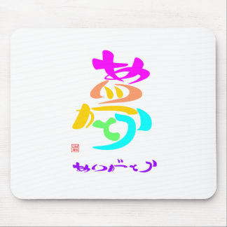 Dream thank you the 1A4 color Mouse Pad