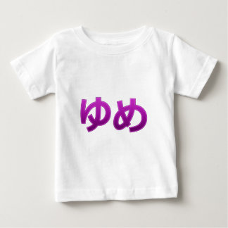 Dream (Yume) Baby T-Shirt