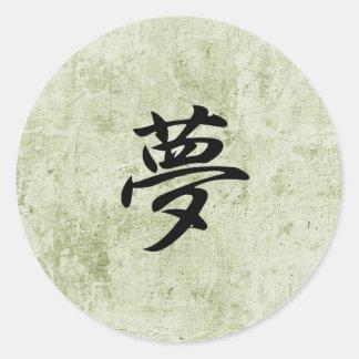 Dream - Yume Classic Round Sticker